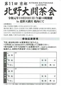 toucha2019-2