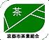京都市茶業組合